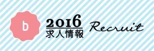 2016求人情報