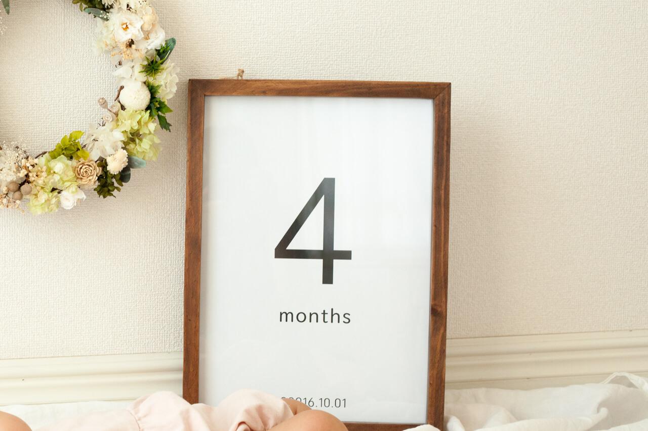 生後4ヶ月 バースボード