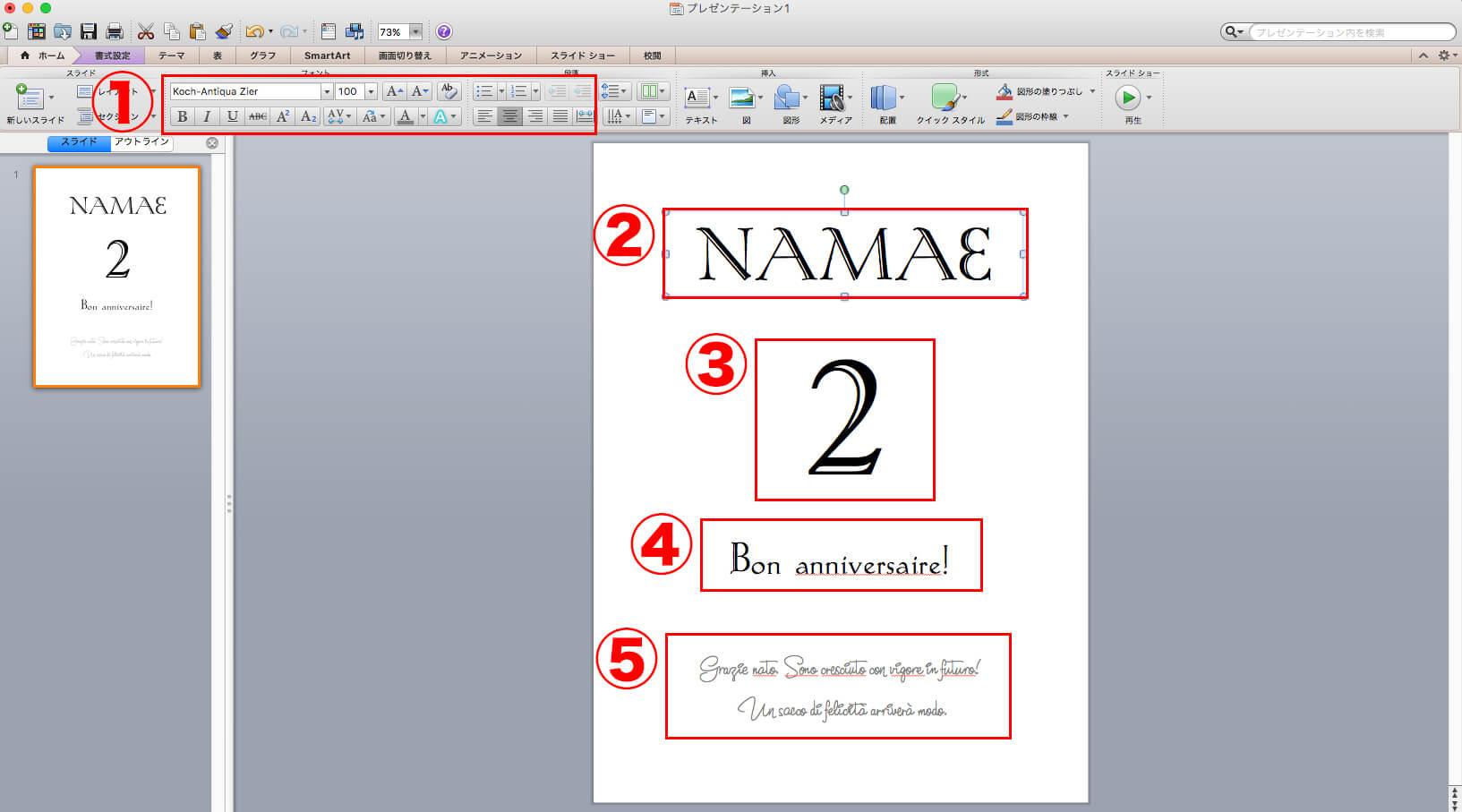 バースデーポスター作成 フォントの設定